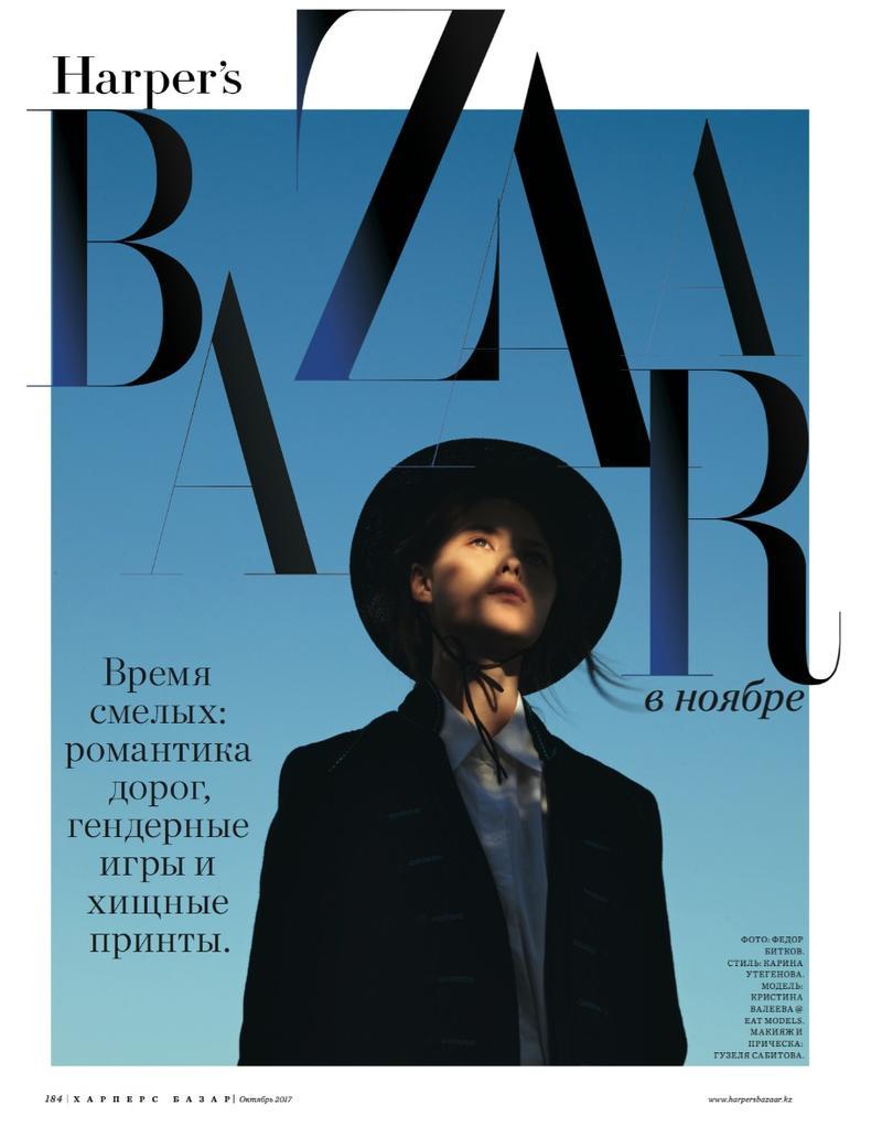 《时尚芭莎》哈萨克斯坦