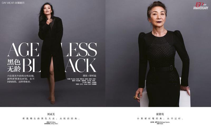 《时尚芭莎》中国